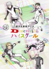 アニメ『Dimensionハイスクール』ティザービジュアル (C)Dimensionハイスクール製作委員会