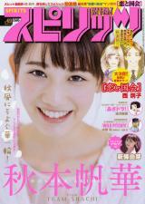 『週刊ビッグコミックスピリッツ』49号表紙