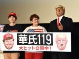 映画『華氏 119』公開記念イベントに出席した(左から)箕輪はるか、近藤春菜、松下アキラ (C)ORICON NewS inc.