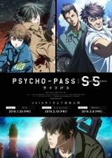 『PSYCHO-PASS サイコパス Sinners of the System』3作品統合ビジュアル (C)サイコパス製作委員会