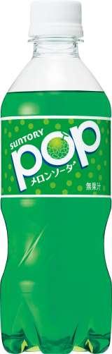 サントリーの自動販売機限定の炭酸飲料商品「POPメロンソーダ」