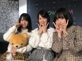 『AKB48グループ歌唱力No.1決定戦』開催発表に立ち会った(左から)AKB48の大森美優、小田えりな、矢作萌夏