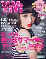 玉城ティナが初表紙を飾った『ViVi』
