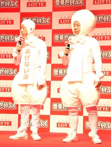 ロッテ「雪見だいふく」新CM発表会に出席したバイきんぐ(左から)小峠英二、西村瑞樹 (C)ORICON NewS inc.
