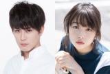 映画『殺さない彼と死なない彼女』でW主演を務める(左から)間宮祥太朗、桜井日奈子