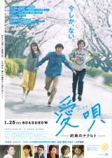映画『愛唄 ー約束のナクヒトー』本ポスター(C)2018「愛唄」製作委員会