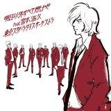 ニューシングル「明日以外すべて燃やせ feat.宮本浩次」(11月28日発売)CD+DVD盤