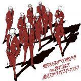 ニューシングル「明日以外すべて燃やせ feat.宮本浩次」(11月28日発売)CD only盤