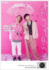 「愛キャッチコピー選手権」で採用されるとコピー入りポスターをプレゼント(画像はイメージ)