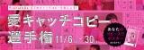 Da-iCEの工藤大輝(右)と和田颯がキヤノン新製品「EOS M100・リミテッドピンクフォトキット」アンバサダーに就任