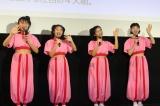 """""""NEOかわいい""""がテーマの4人組ガールズバンド・CHAIが、都内で行われた『パナソニック 家事シェア「家事がはかどる音楽」発表会』に出席。 (C)oricon ME inc."""