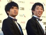 『第31回東京国際映画祭』オープニングイベントのレッドカーペットに登場したさらば青春の光 (C)ORICON NewS inc.