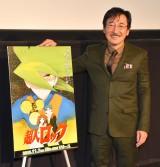 アニメ『超人ロック』の公式イベントに34年ぶりに出席した難波圭一 (C)ORICON NewS inc.