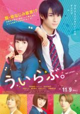 King & Prince・平野紫耀主演の映画『ういらぶ。』ポスタービジュアル