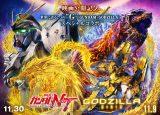 『機動戦士ガンダムNT』×『GODZILLA 星を喰う者』コラボビジュアル(C)2018 TOHO CO., LTD.(C)創通・サンライズ