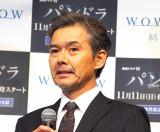 WOWOW『連続ドラマW パンドラIV AI戦争』の完成披露試写会に出席した渡部篤郎 (C)ORICON NewS inc.