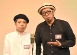 『M-1グランプリ2018』準決勝を逃した笑いコンビ・漫画家(左から)森田まさのり氏、長田悠幸氏 (C)ORICON NewS inc.
