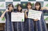 けやき坂46単独でクリスマスライブ『ひらがなくりすます2018』を開催決定(左から)金村美玖、渡邉美穂、佐々木美玲、佐々木久美