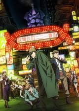 『歌舞伎町シャーロック』キービジュアル (C)歌舞伎町シャーロック製作委員会