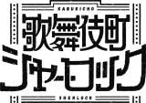 ロゴタイトル(C)歌舞伎町シャーロック製作委員会