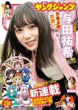 『週刊ヤングジャンプ』49号表紙