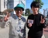 12日放送の『よ〜いドン!』に出演する円広志と横山裕(関ジャニ∞) (C)カンテレ