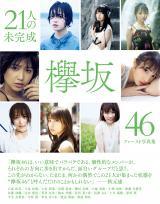 欅坂46の1st写真集『21人の未完成』表紙