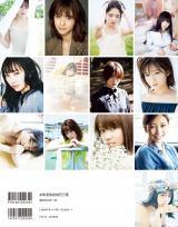 欅坂46の1st写真集『21人の未完成』裏表紙