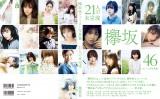 欅坂46の1st写真集『21人の未完成』表紙全体