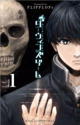 漫画『ダーウィンズゲーム』コミックス1巻書影 (C)FLIPFLOPs/秋田書店