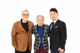 『歌のゴールデンヒット〜年間売上1位の50年〜』(左から)萩原健一、堺正章、宮迫博之(C)TBS