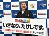 """昨年に引き続き、今年も""""テレ東ジャック""""に臨む (C)ORICON NewS inc."""