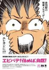 清野とおる氏のイラストによるポスターも展開
