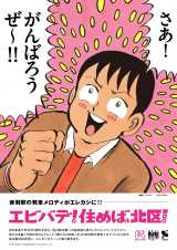 『東京都北区赤羽』の清野とおる氏が描いたポスターも展開
