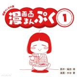 公式インスタグラム&ホームページで公開している連続マンガ小説『まんぷく』(C)NHK