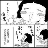 公式インスタグラム&ホームページで公開している連続マンガ小説『まんぷく』第1話(C)NHK