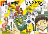 別冊少年マガジンで連載がスタートした理系学生の青春漫画『いぐのべる』 (C)biki・高田桂/講談社