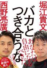堀江貴文、西野亮廣『バカとつき合うな』(徳間書店/10月26日発売)