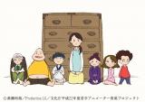 『たんすわらし。』キービジュアル (C)黄瀬和哉/Production I.G/文化庁平成 22 年度若手アニメーター育成プロジェクト