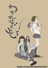 『わすれなぐも』キービジュアル (C)海谷敏久/Production I.G/文化庁 H23 アニメミライ
