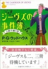 『ジーヴズの事件簿 大胆不敵の巻』/P.G.ウッドハウス/文春文庫
