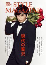 1年連続で『アエラスタイルマガジン』表紙を飾る田中圭(写真は『vol.41』表紙)