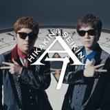 HIKAKIN & SEIKINが3rdシングル「今」を配信リリース