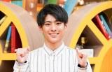 『青春高校3年C組』に新たに入学する2期メンバーの久保侑大(C)テレビ東京