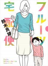 『フルーツ宅配便』コミックス第1巻書影(C)鈴木良雄/小学館
