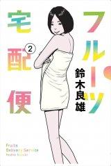 『フルーツ宅配便』コミックス第2巻書影(C)鈴木良雄/小学館