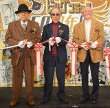 『ビッグコミック 50周年展』のオープニングセレモニーに出席した(左から)さいとう・たかを氏、藤子不二雄A氏、ちばてつや氏 (C)ORICON NewS inc.