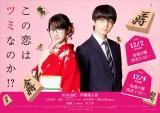 MBS/TBSドラマイズム枠で12月放送、『この恋はツミなのか!?』柏木由紀と伊藤健太郎のポスタービジュアル(C)「この恋はツミなのか?」製作委員会・MBS