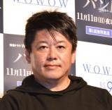 WOWOW『連続ドラマW パンドラIV AI戦争』トークイベントに出席した堀江貴文氏 (C)ORICON NewS inc.