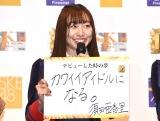 『SKE48 10周年記念 イオンカード デビュー発表会』に出席したSKE48・須田亜香里 (C)ORICON NewS inc.